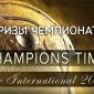 Призовой фонд турнира The International 2015